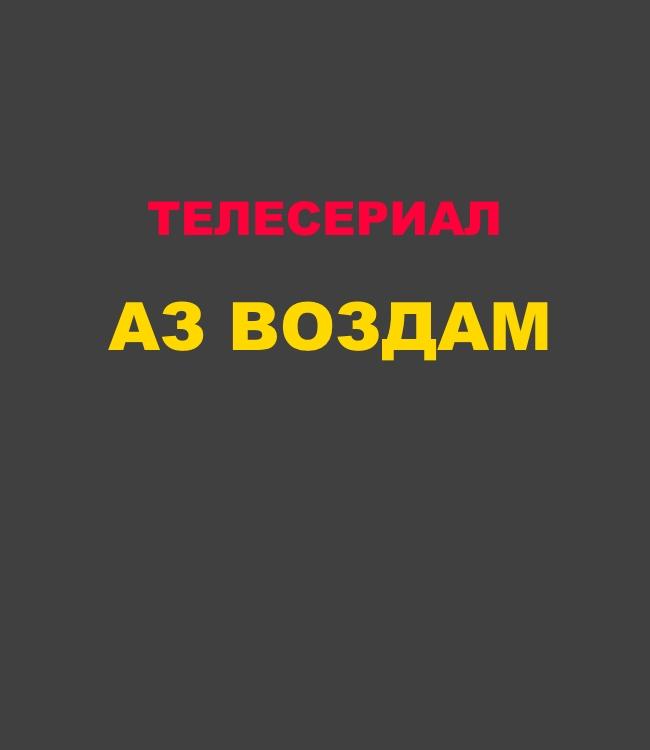 АЗ ВОЗДАМ (2015) 1, 2, 3, 4, 5, 6 серия
