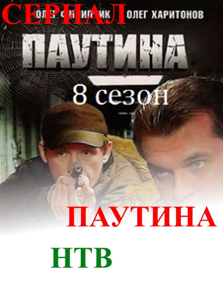 Паутина 8 сезон 13, 14, 15, 16, 17, 18, 19, 21 серия