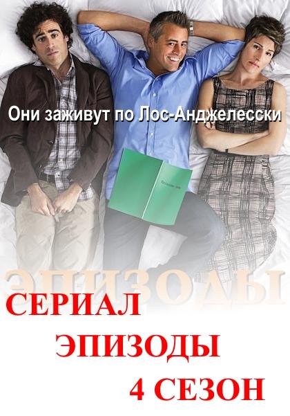 Эпизоды 4 сезон 5, 6, 7, 8, 9, серия