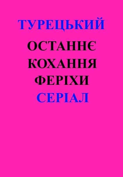 Сила кохання Феріхи 26, 27, 28, 29, 30, 31, 32 серія (1+1) 2015