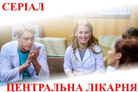Центральна лікарня (2015) 1+1, 1, 2, 3, 4, 5, 6, 7, 8, 9, 10, 11, 12 серія