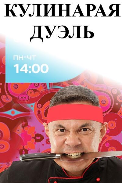 Кулинарная дуэль с Костей Цзю 23, 24, 25, 26, 27, 28, 29 серия