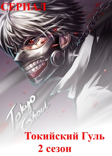 Tokyo Ghoul - Токийский Гуль 2 сезон 7, 8, 9, 10, 11, 12 серия