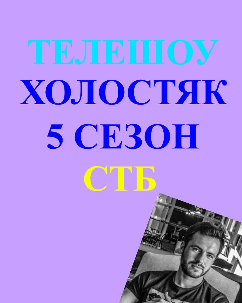 Холостяк 5 сезон 1, 2, 3, 4, 5 выпуск канал СТБ