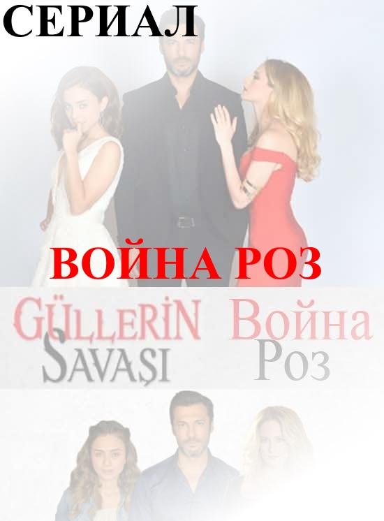Война роз - Güllerin Savaş 23, 24, 25, 26, 27 серия на русском языке