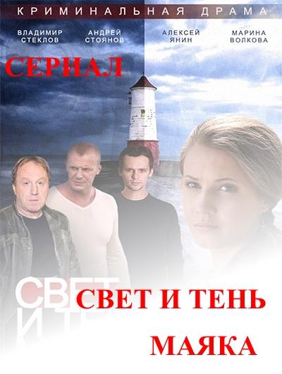 Свет и тень маяка, канал НТВ 43, 44, 45, 46, 47, 48, 49 серия