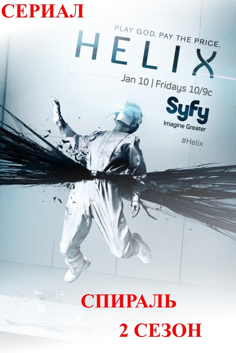 Helix - Спираль 2 сезон 7, 8, 9, 10 серия на русском языке