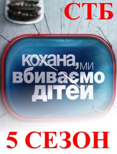 Кохана, ми вбиваємо дітей 5 сезон СТБ - Дорогая мы убиваем детей 5 сезон канал СТБ  6, 7, 8 выпуск