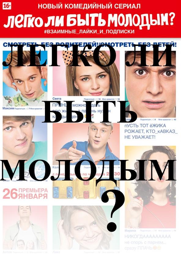 Легко ли быть молодым? 5, 6, 7, 8, 9, 10 серия