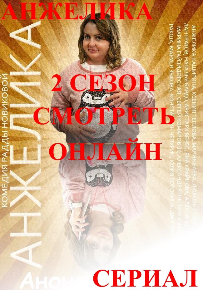 Анжелика Девушка своей мечты 2 сезон 20, 21, 22, 23 серия