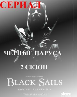 Черные паруса 2 сезон 7, 8, 9, 10 серия на русском языке