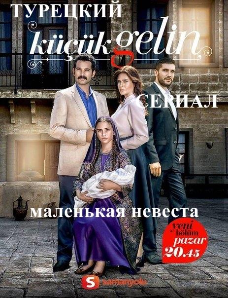 Kucuk Gelin - Маленькая невеста 2, 3, 4, 5, 6, 7 серия