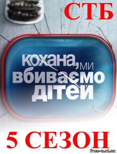 дорогая мы убиваем детей 7 сезон 12 серия на русском