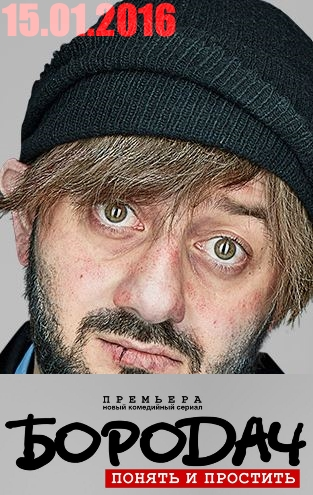 Бородач (2016) 3, 4, 5, 6 серия на тнт