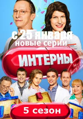 Интерны финальный 5 сезон на тнт 7, 8, 9, 10, 11, 12, 13, 14 серия