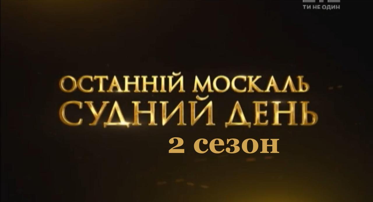 Последний Москаль. Судный День 2 сезон на 1+1 - 1, 2, 3, 4, 5 серия