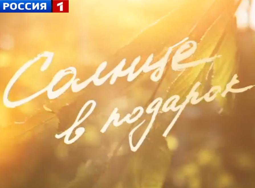 Солнце в подарок 17, 18, 19, 20, 21 серия на Россия 1