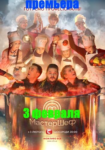 Мастершеф дети 1 сезон на стб 1, 2, 3 выпуск