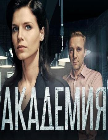 Академия 9, 10, 11, 12, 13, 14, 15, 16 серия на канале Домашний