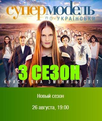 Супермодель по-украински 3 сезон 1, 2, 3, 4, 5, 6, 7, 8, 9, 10, 11, 12, 13, 14, 15 ,16 выпуск
