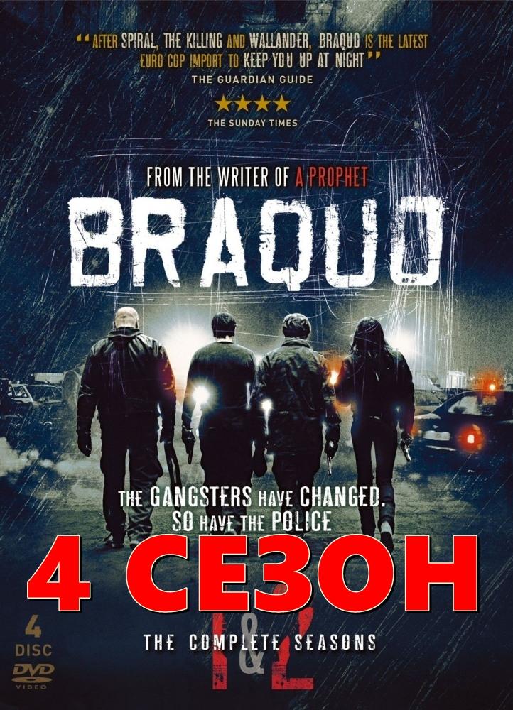 Налёт 4 сезон 1, 2, 3, 4, 5, 6, 7, 8, 9 серия на русском