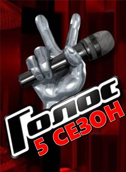 Голос 5 сезон 1, 2, 3, 4, 5, 6, 7, 8, 9, 10, 11, 12, 13, 14, 15, 16, 17, 18 выпуск (2016)